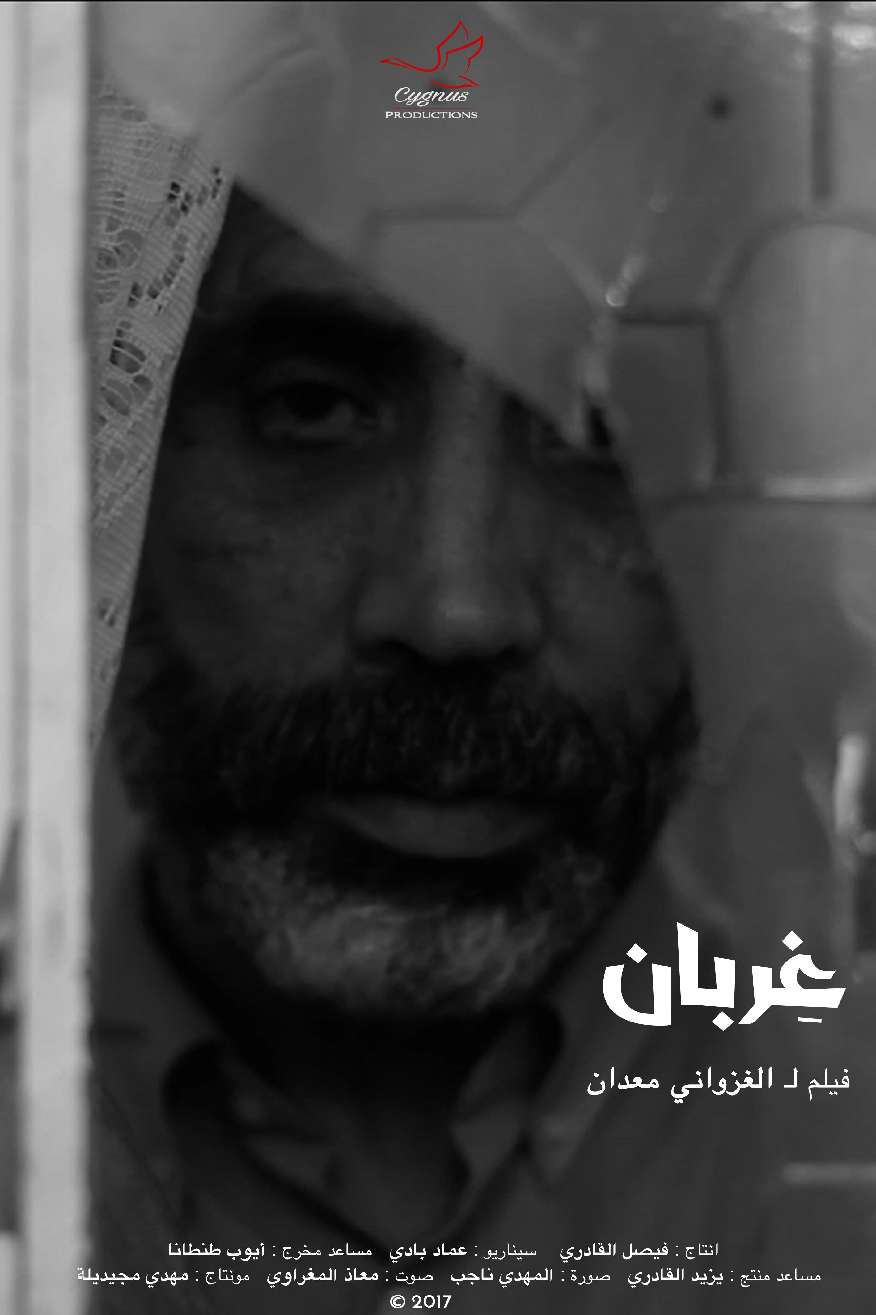Gharbal El Ghazouan